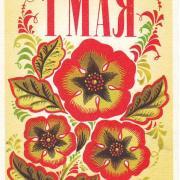 цветы на открытке 1 мая