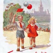 1 мая ретро открытка