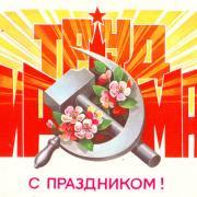 труд мир май