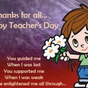 открытки день учителя на английском