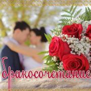 с бракосочетанием открытка