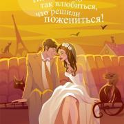 жених и невеста на свадебной открытке