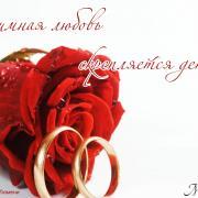 роза и кольца на свадебной открытке