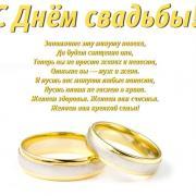 открытки свадебные фото