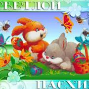 открытка для пасхи