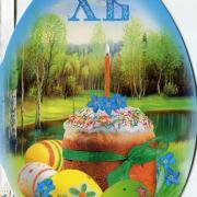 яйцо открытка на пасху