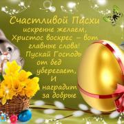 поздравительная открытка счастливой пасхи
