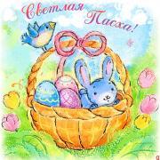 открытки бесплатные поздравительные  пасха