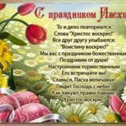 поздравительная открытка  пасха женщине