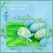 поздравительные открытки  пасха