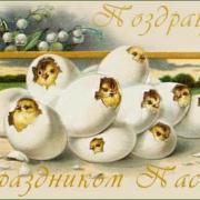 поздравительные открытки с  пасхальным  днем