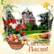открытки с праздником пасхи новые