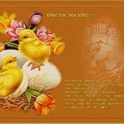 поздравления с днем пасхи  открытки