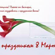 открытки с 8 марта картинки