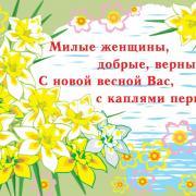открытка с 8 марта картинка