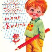 8 марта открытки  маме