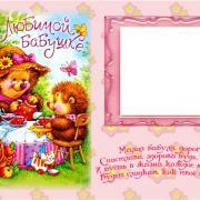 детские открытки на 8 марта