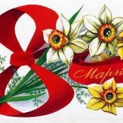 советская открытка на 8 марта