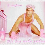 открытки 8 марта от мужчин