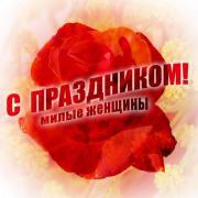 открытки 8 марта женщинам