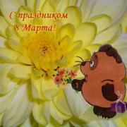 8 марта праздник открытки