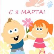открытки 8 марта от детей