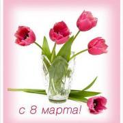 открытки 8 марта коллегам