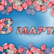 цветочная открытка 8 марта