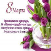 красивые открытки с 8 марта фиолетовые цветы