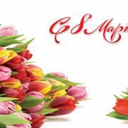 тюльпаны открытки 8 марта