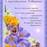 поздравление открытки 8 марта