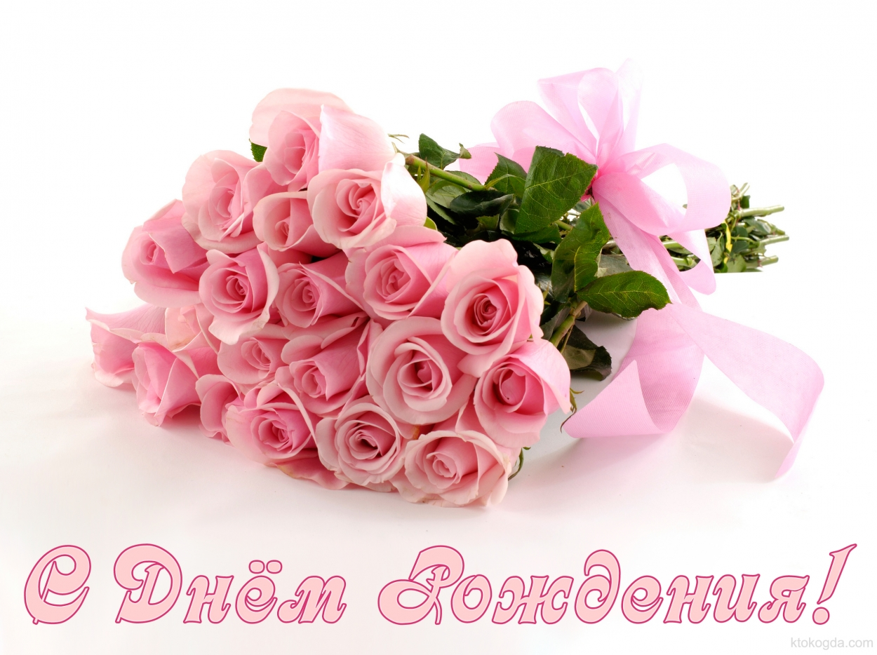 Цветы фото розы с днем рождения