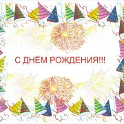 букет цветов  открытка с днем рождения