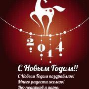 открытка красивая с годом лошади