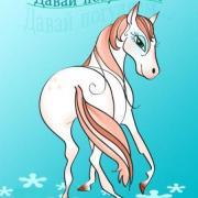 открытка новогодняя лошадь 2014