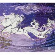 красивая открытка с лошадьми