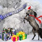 красивые открытки год лошади
