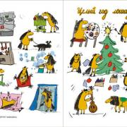 красивые открытки год лошади 2014