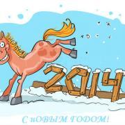открытки год лошади