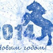 открытки год лошади 2014