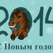 год лошади открытка