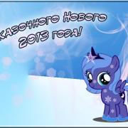 зима лошадь 2014 открытки