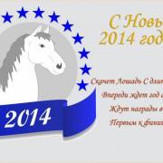 черная лошадь открытка