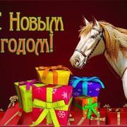 смешная лошадь открытка 2014 года