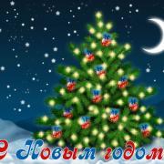 открытки бесплатно новый год