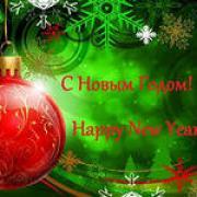 открытка с поздравлением с новым годом