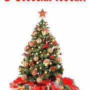 открытка с новым годом елка