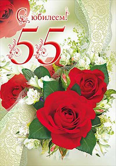 Открытки на 55 лет женщине