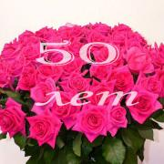 открытки с юбилеем 50 женщине