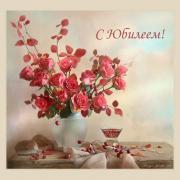 открытка на юбилей красивая